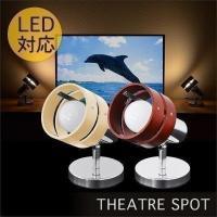 スポットライト スタンドライト LED対応 間接照明 フロアスタンド フロアライト テーブル ライト...