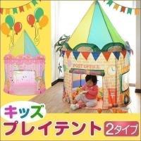 子どもが喜ぶ、キッズテントが登場! 子供のプレイルームにぴったり♪  サイズ (約)直径100cm×...