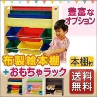 絵本棚付き!おもちゃの収納はこれに決まり! サイズ違いのおもちゃ箱でお子様のお片付け習慣をサポートし...