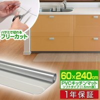 キッチンマット フロアマット クリアマット 透明マット 台所マット おしゃれ キッチン ロング 拭ける ビニール 床暖房対応 PVC 60x240cm 送料無料