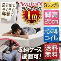 脚付きマットレスベッド シングル ベッド 【発送について】 大型商品のため、北海道への発送には¥1,...