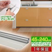 キッチンマット クリアマット 透明マット 台所マット クリヤー キッチンフロアマット ロングサイズ 拭ける ビニール 床暖房対応 シンプル PVC 45x240cm 送料無料