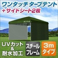 テント タープテントワンタッチテント 3×3m 日よけ 日除け アウトドア サンシェード キャンプテ...