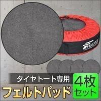 サイズ (約)Φ55cm セット内容 フェルトパッド×4 ※こちらはタイヤトート専用のフェルトパッド...