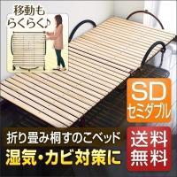 カビや湿気対策に!通気性抜群の折り畳みすのこベッド、セミダブルサイズです。  サイズ  フラット時:...