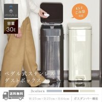 ガスダンパー採用で静かにフタが閉まる♪ レトロで可愛いデザインのスリムなゴミ箱 45Lのゴミ袋に対応...