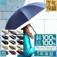 強い紫外線や日差しからお肌を守る!超撥水で雨の日も安心! ショートパラソル/日傘 親骨50cm  日...