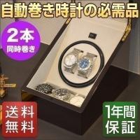 自動巻き時計をお持ちの方にオススメな2本巻きワインディングマシーンです。 インテリアとしても最適な自...