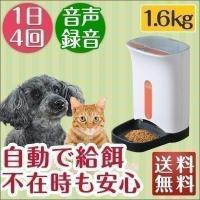 自動給餌器 自動給餌機 オートペットフィーダー PEROLI 犬 猫用 タイマー機能 4食 音声録音...
