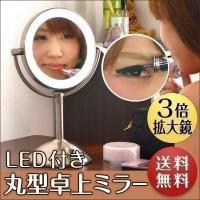 くるっと回転♪3倍の拡大ミラー付き!LEDで調光も可能! 暗い部屋でもメイクしやすい便利な卓上鏡です...