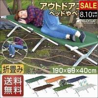 アウトドア、キャンプでのベッドやベンチとしても活躍するコットです。  サイズ  本体:(約)190c...