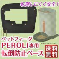 自動給餌器 自動給餌機 オートペットフィーダー PEROLI 転倒防止ベース 自動餌やり機 犬 猫 ...