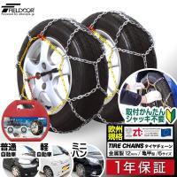 ジャッキアップ不要で取付簡単! 突然の雪・凍結に備えて タイヤチェーン 12mm 亀甲型 作業用手袋...