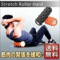 ストレッチローラー ハード 筋膜リリース マッサージ 足 肩 首 腰 肩こり 解消 ストレッチ 器具 健康器具 フィットネス エクササイズ 送 送料無料