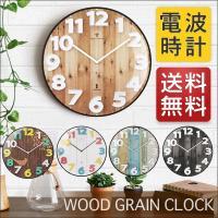 安心の1年間保証付き! あたたかみのある木目調デザインの電波時計です♪ 掛け時計 掛時計 掛け時計 ...