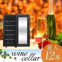 ワインセラー 家庭用 ワインクーラー 家庭用ワインセラー 小型 冷蔵庫 12本収納 送料無料