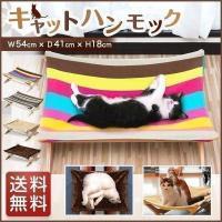ハンモック ペット ベッド 猫 キャットハンモック 耐荷重 6kg 猫用 木製 ペットソファ ソファー クッション ペット用品 送料無料