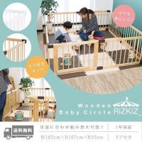 ベビーサークル ドア付き 扉 木製 幅167cm 頑丈 軽量 柵 高さ55cm 8枚 囲い 安全 ガード 赤ちゃん 子供 男の子 女の子 RiZkiZ 送料無料