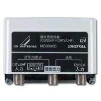 ■CS/BS放送とケーブルテレビまたはUHF放送の電波を混合します。(地上デジタル放送対応) ■CS...