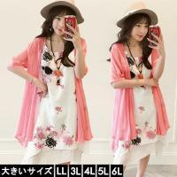 大きいサイズの服 レディース ロングカーデつき花柄ワンピース 白トッパーカーディガン ピンク LL ...