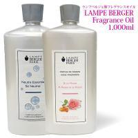 ランプベルジェ製 アロマオイルはアロマランプを使い、香りを楽しむためのオイルです。癒しのアロマで、お...
