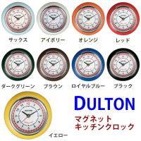 DULTON ダルトン キッチンクロック(マグネット付) 【マグネット・時計・キッチン・クロック・おしゃれ・ヴィンテージ】P252