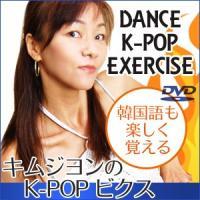 キム・ジヨンのK-POPビクス DVD   K-POPエアロビクスDVD 「キム・ジヨン」プロジュー...