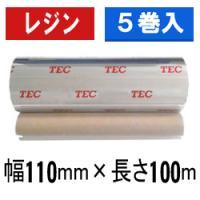 ・寸法:幅110mm、長さ100M巻き  ・タイプ:レジン  ・インク面:表巻き  ・巻 外 径:約...