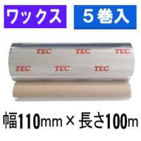 ・寸法:幅110mmm、長さ100M巻き  ・タイプ:ワックス  ・インク面:表巻き  ・巻 外 径...