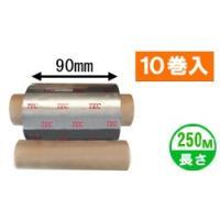 ・寸法:幅90mm、長さ250M巻き  ・タイプ:セミレジン  ・インク面:表巻き  ・巻 外 径:...