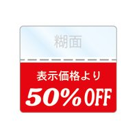 OFFシール 50%SALE商品に
