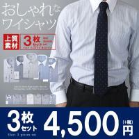 必ずネクタイもらえる ワイシャツ 送料無料 お洒落な ワイシャツ 3枚セット 上質素材 綿40% 形...
