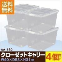 お得な4個セット 収納ボックス 収納ケース プラスチック AA-530 衣類がたっぷり収納できる深型...