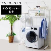 洗濯機のサイズに合わせて、 内寸を幅60〜88.5cmまで伸縮できるランドリーラックです。 上部には...