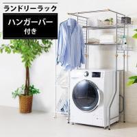 上部のバーに洗濯物を仮干ししたり、棚に洗濯機周りの小物を収納したりできる多機能ランドリーラックです。...