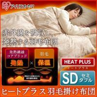 朝までずっと暖かい。 羽毛にコアブリットTMB繊維を配合! 保温性の高い羽毛をたっぷりと使用。 発熱...