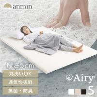 空気に包まれるような寝心地・・・新感覚のエアリーマットレス♪ 新素材、東洋紡エアロキューブ(TM)を...