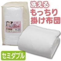 (検索用:掛け布団 セミダブル 洗える ウォッシャブル 防ダニ FAK-SD) 3種類の綿で、やわら...