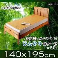 シーツ 寝具 竹シーツ 140×195cm