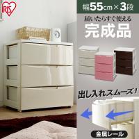 チェスト 完成品 ワイドチェスト3段 COD-553 アイリスオーヤマ お部屋に合わせてカラーが選べ...