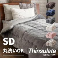 ☆薄くても暖かい!シンサレート掛け布団☆ 中材に使用されているThinsulate(TM)(シンサレ...