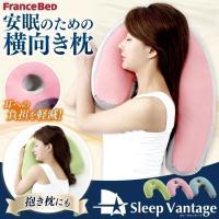 「スリープバンテージ」は、主な寝姿勢が横向き寝の方向けに開発した枕です! J字型のユニークなフォルム...