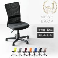 オフィスチェア パソコンチェア デスクチェア 椅子 いす チェア 在宅ワーク 在宅勤務 回転椅子 回転チェア 安い おしゃれ メッシュ ゲーミングチェア