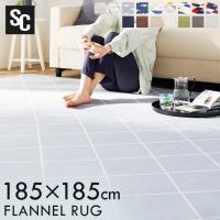 (セール) ラグ じゅうたん 2畳 185×185 送料無料 ラグマット 絨毯 洗える 滑り止め おしゃれ 厚手 北欧 正方形 カーペット フランネルラグ リビング