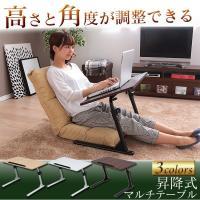 ソファ・座椅子・ベッドサイドなどで様々な使い方ができる便利なサイドテーブルです。 高さ調節もできます...