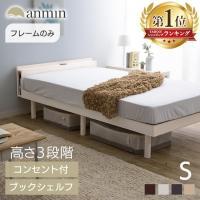 ベッド ベッドフレーム シングル おしゃれ すのこ 収納 安い スノコ 棚 コンセント付き 頑丈 スノコベッド ポラリス PRLSSWH