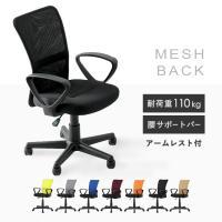 オフィスチェア 在宅勤務 在宅ワーク パソコンチェア デスクチェア メッシュ おしゃれ 肘付き 在宅椅子 椅子 いす チェア チェアー シンプル HMBKC-98 (D)