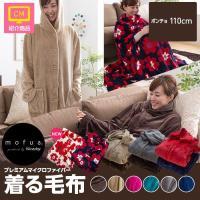 大ヒットmofuaの着る毛布が今年も登場!  ●材質  本体   表地:ポリエステル100%   裏...