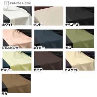 (検索用:フラットシーツ ダブル ソリッド) [ソリッド] 綿100%の慣れ親しんだ素材感と、それぞ...