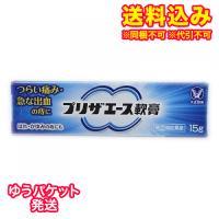 【ゆうパケット送料込み】【第(2)類医薬品】プリザエース 軟膏 15g